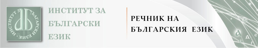 Bulgarian-Dictionary-banner (1)