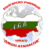 "Bulgarian Language School ""John Atanasoff"""